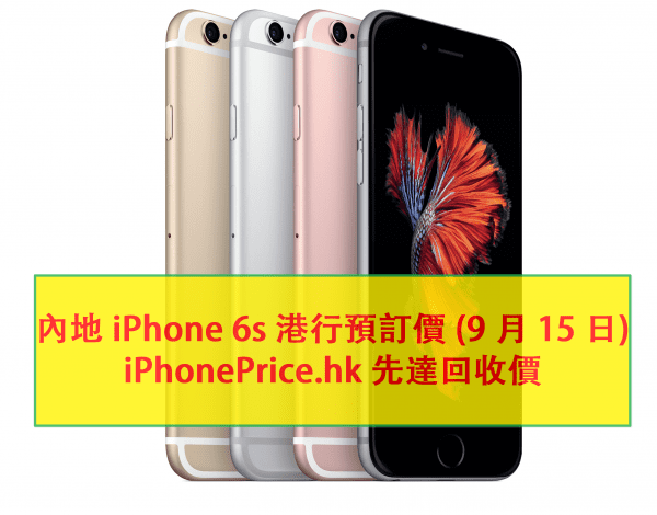 iphone-6s-hua-qiang-unlisted-price