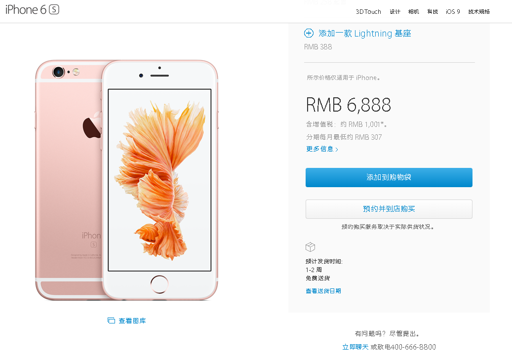 iphone-6s-shippment-in-one-or-two-weeks