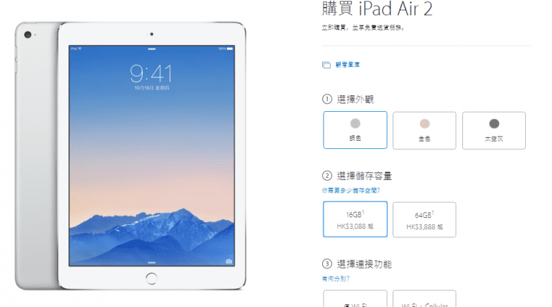 ipad-air-2-hk-price