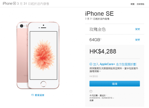 iphone-se-available-for-order-ship-before-2-april