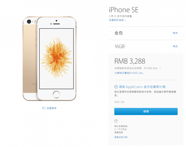 iphone-se-china-supply-very-limit-1