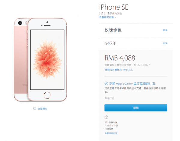 iphone-se-china-supply-very-limit