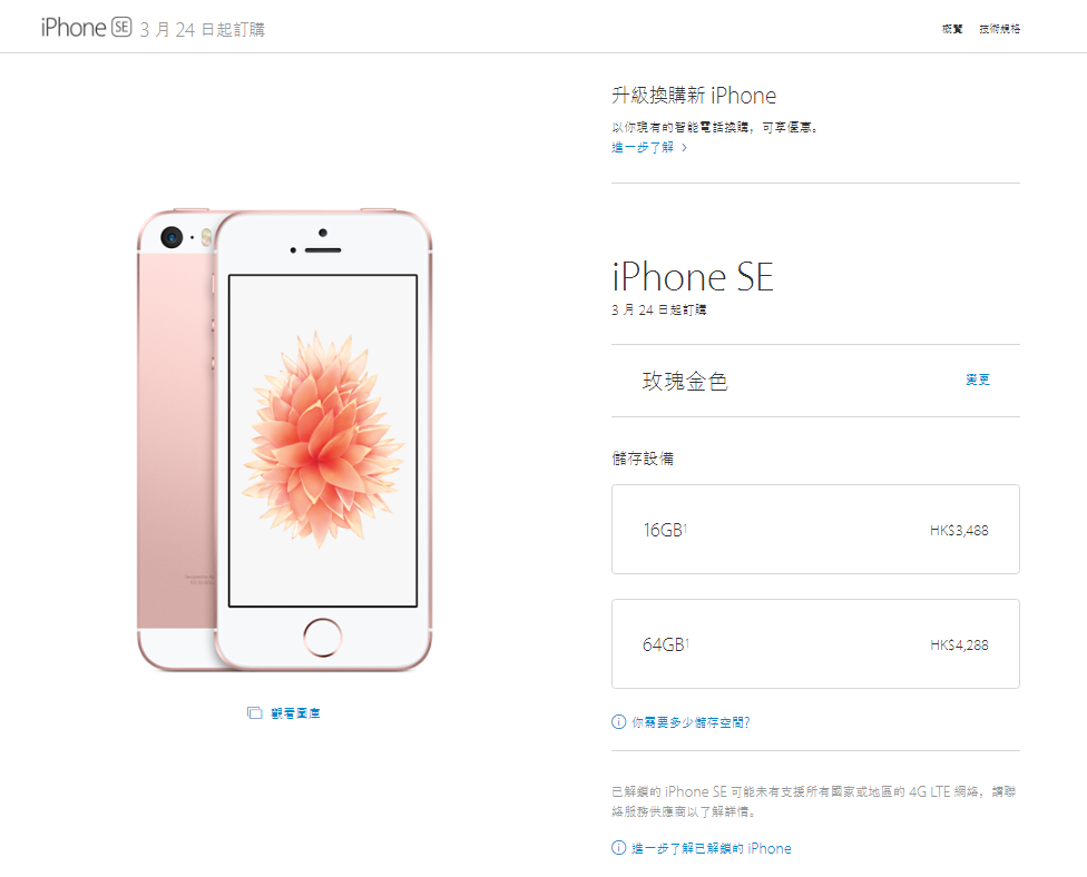 Iphone Price Hk