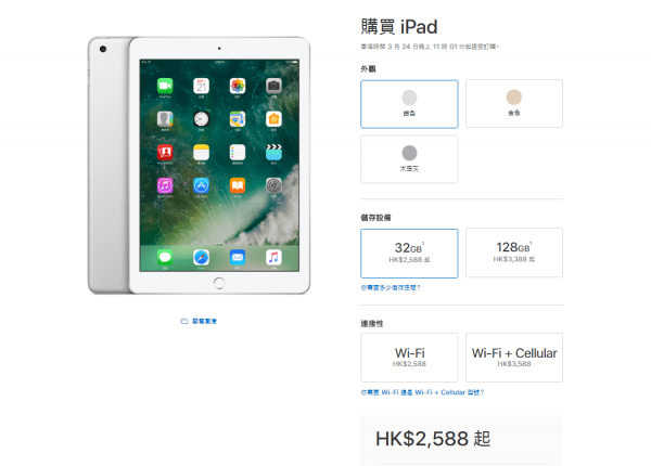 apple-announced-low-price-ipad-hk-2588-1