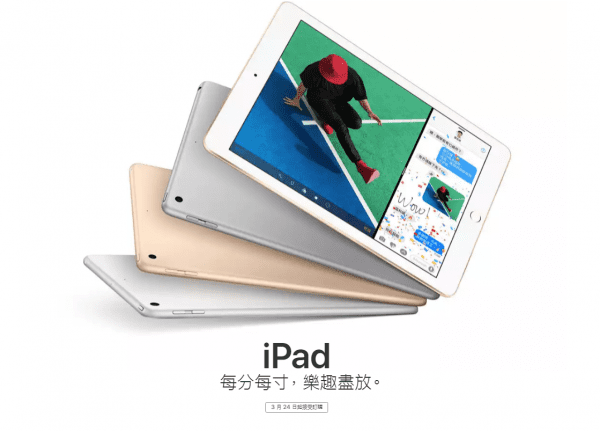 apple-announced-low-price-ipad-hk-2588