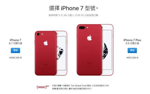 apple-iphone-7-and-iphone-7-plus-product-red-hk-6388-up-1