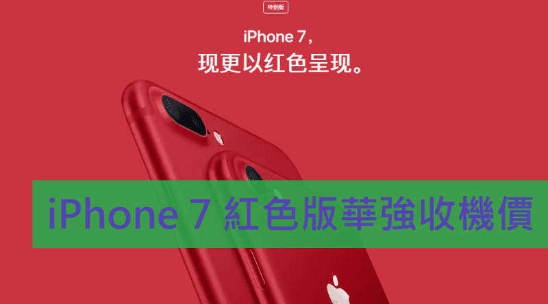 apple-iphone-7-red-china-hero