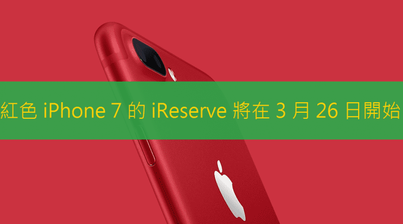 apple-iphone-7-red-ireserve-hk