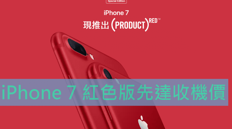 apple-iphone-7-red-sintak-hero