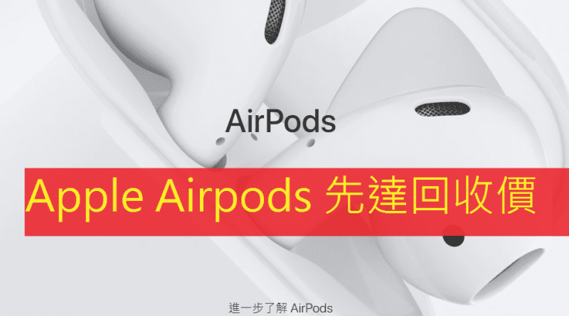 apple-airpods-sintak-price