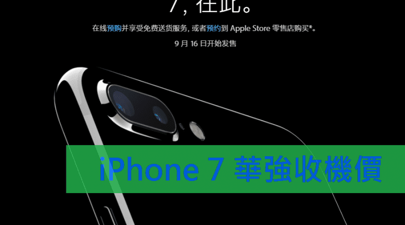 apple-iphone-7-china-hero