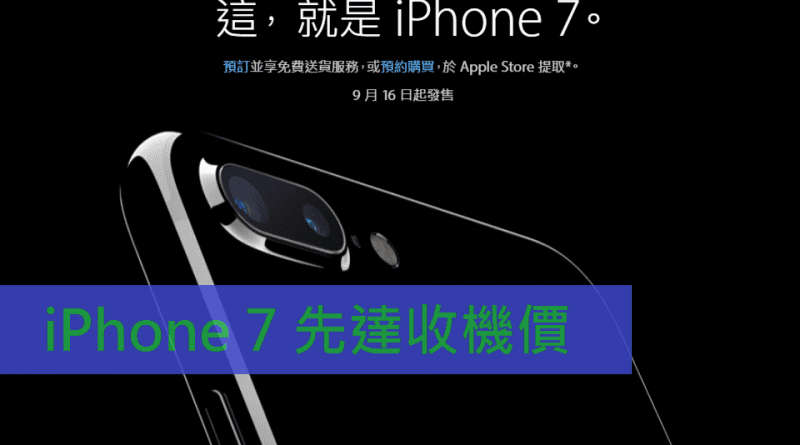 apple-iphone-7-hk-hero