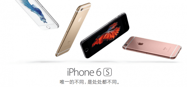 iphone-6s-china-banner