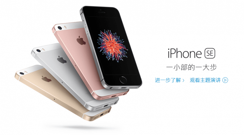 iphone-se-china-banner